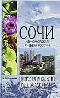 Сочи. Черноморская Ривьера России, 978-5-4444-1461-3