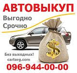 Автовыкуп Никополь, выкуп авто Никополь, 24/7, CarTorg, фото 2