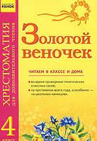 Золотой веночек. 4 класс. Хрестоматия для дополнительного чтения, 978-617-540-436-2