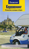 Караванинг. Путешествие на автодоме по Европе. Путеводитель, 978-5-94161-331-1, 9785941613311