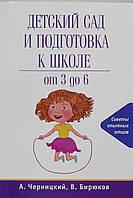 Детский сад и подготовка к школе, 978-5-699-60687-0
