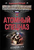 Гончар. Атомный спецназ, 978-5-699-64763-7