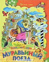 Екатерина Васильевна Серова. Муравьиный поезд, 978-5-8138-1100-5