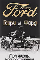 Генри Форд. Моя жизнь, мои достижения, 978-985-15-2785-0