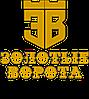 """ТОВ Торговий Дім Металевих Виробів """" Золоті ворота"""""""