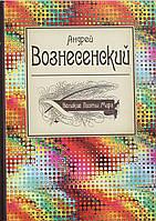 Великие поэты мира. Андрей Вознесенский, 978-5-699-67516-6