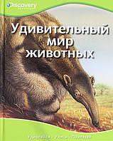 Удивительный мир животных, 978-5-389-05250-5, 9785389052505