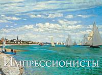 Импрессионисты. Шедевры мировой живописи, 978-5-699-65067-5