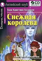 Снежная королева / The Snow Queen (+ CD-ROM), 978-5-8112-5200-8