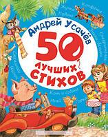 Усачев. 50 лучших стихов