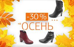 Поспішайте на осінню розпродаж взуття