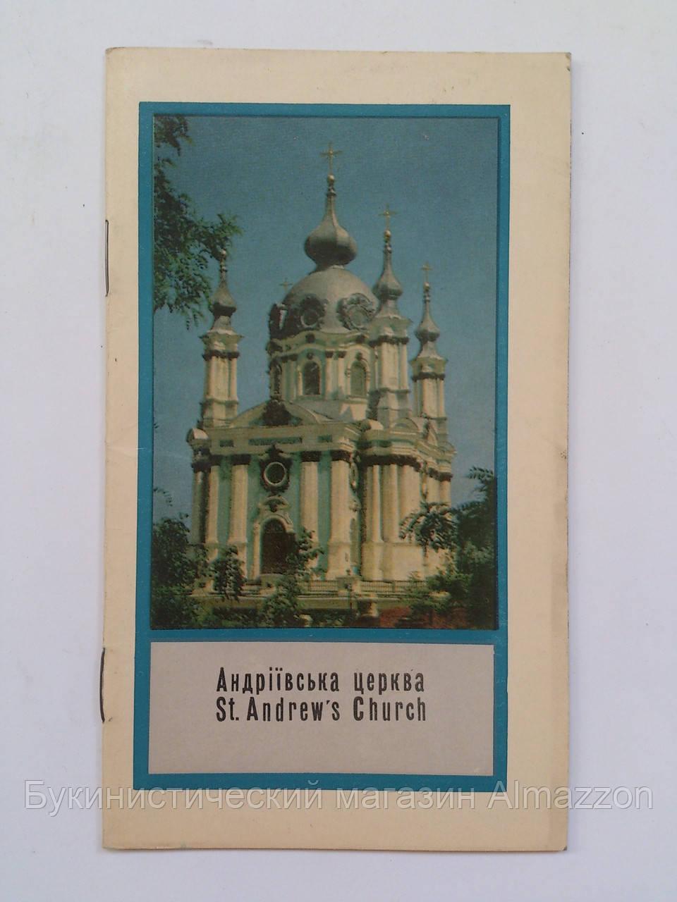 Андреевская церковь. Андріївська церква. St.Andrew`s Church. Мистецтво. 1970 год