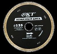 """Алмазный диск для керамики ТМ """"КТ EXPERT""""  Ф125, толщина 1,2мм"""