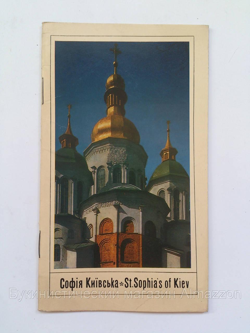 София Киевская. Софія Київська. St.Sophia`s of Kiev. Мистецтво. 1970 год