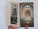 София Киевская. Софія Київська. St.Sophia`s of Kiev. Мистецтво. 1970 год, фото 3