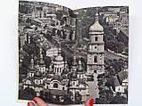 София Киевская. Софія Київська. St.Sophia`s of Kiev. Мистецтво. 1970 год, фото 4