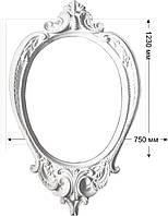 Рамка для дзеркала | Интерьерная лепнина - рама зеркала