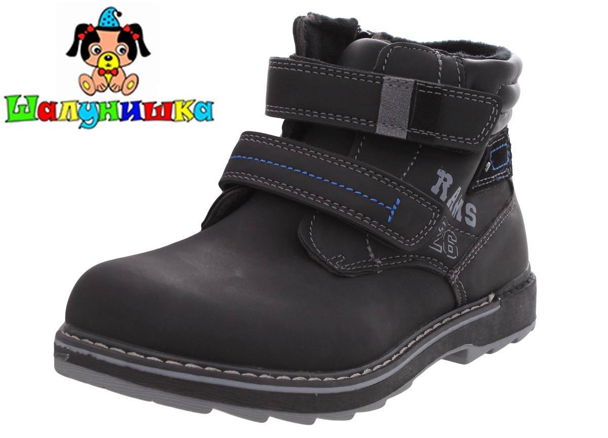 8cd9b9d74 Детские демисезонные ботинки Шалунишка на мальчика Размер 32-37 -