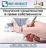 Получения свидетельства о регистрации права собственности