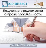 Получения свидетельства о регистрации права собственности, фото 1