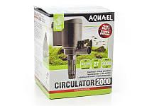 AquaEl Circulator 2000 Турбинная помпа, 350 л