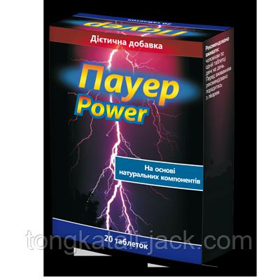 Пауер (Power) 20 таблеток