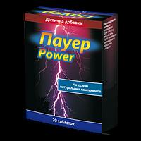 Пауер (Power) 20 таблеток, фото 1