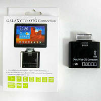 Переходник  для Galaxy Tab OTG connection(USB,картридер) Abi