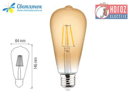Лампа Эдисона светодиодная ST64 6W Horoz Е27 2200К VINTAGE, фото 2