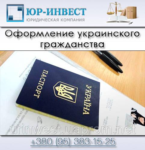 Оформление украинского гражданства