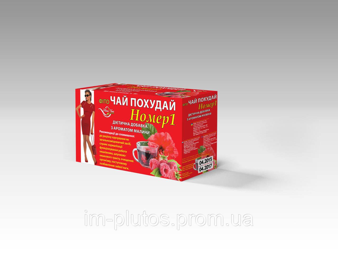 Фито чай Похудай номер 1 с ароматом Малина (МИКС)