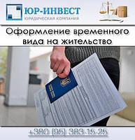 Оформление временного вида на жительство в Украине, фото 1