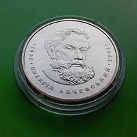 146 /  2 гривны 2005 Украина -  Олексій Алчевський