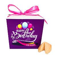 Печенье с предсказаниями Happy Birthday 10 шт.