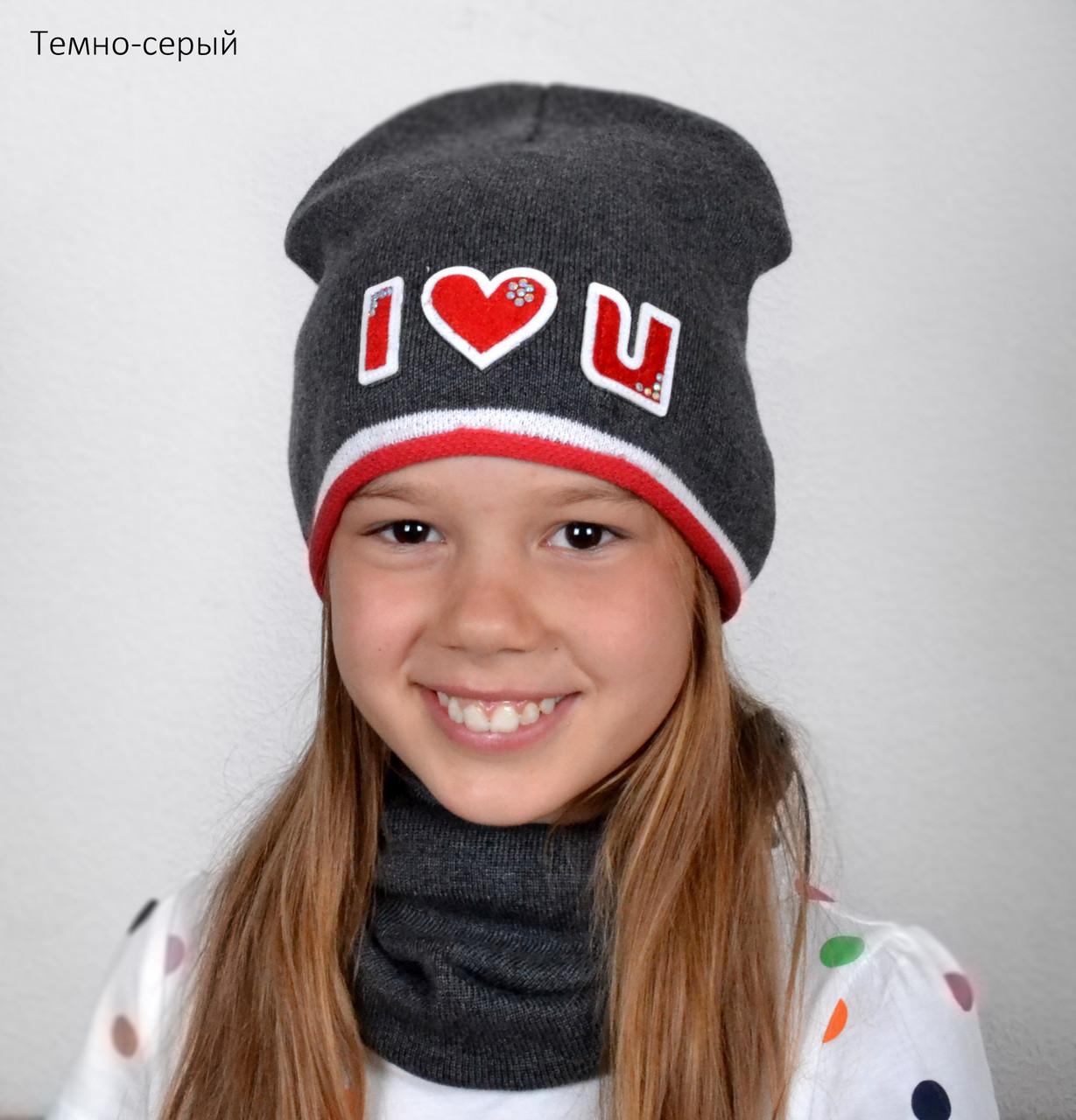 Стильная шапка с вышивкой I ❤ U