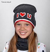 Стильная шапка с вышивкой I ❤ U , фото 1