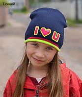 Красивая темно синяя шапка для девочки с вышивкой I ❤ U , фото 1