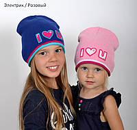 Модная шапка для девочки с вышивкой I ❤ U , фото 1