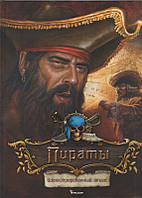 Пираты, Иллюстрированный атлас, Vivat