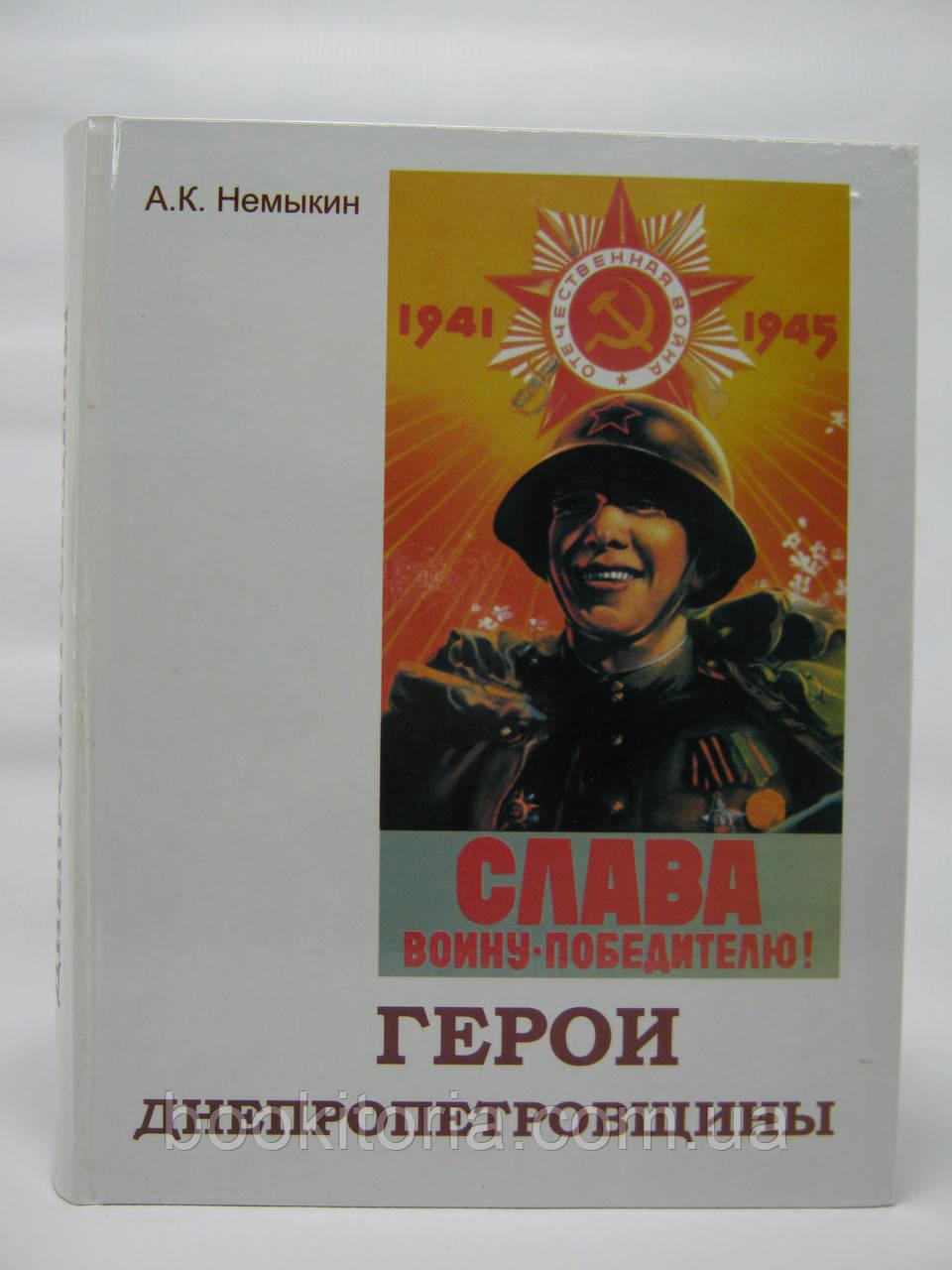 Немыкин А.К. Герои Днепропетровщины (б/у).