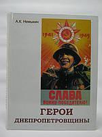 Немыкин А.К. Герои Днепропетровщины (б/у)., фото 1