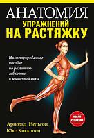 Анатомия упражнений на растяжку (2-е издание)