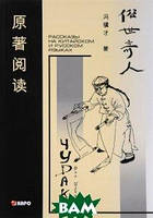 Фэн Цзицай Чудаки. Книга для чтения на китайском языке с переводом