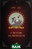 Жюль Верн В погоне за метеором