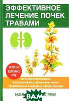 Мантров Дмитрий Александрович Эффективное лечение почек травами