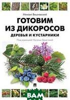 Вишневский М.В. Готовим из дикоросов. Деревья и кустарники