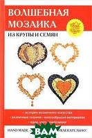 Каминская Елена Анатольевна Волшебная мозаика из крупы и семян