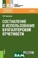 Брыкова Н.В. Составление и использование бухгалтерской отчетности. Учебник