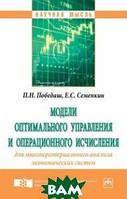Победаш П.Н. Модели оптимального управления и операционного исчисления для многокритериального анализа экономических систем. Монография