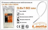Хомуты пластиковые 3,6*150мм. белые 100шт./уп. LAVITA LA 26_3.6x150W